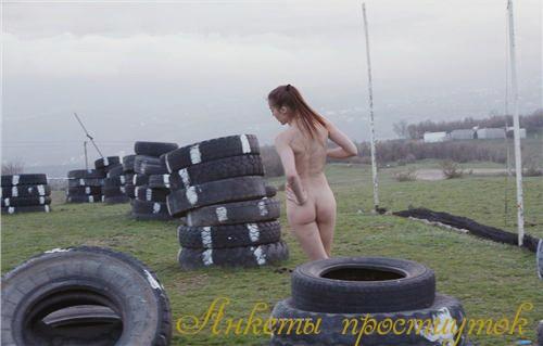 Ксеша 100% реал фото: г. Петрозаводск
